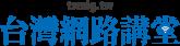 台灣網路講堂